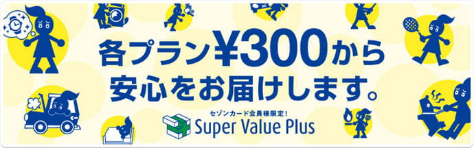 Super Value Plusサービス説明画像