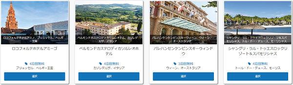 ファイン・ホテル・アンド・リゾート