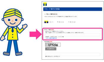 Yahoo!JAPAN ID説明画像