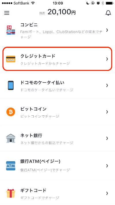 バンドルカードクレジットカードチャージ画面