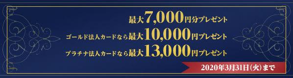 アメリカン・エキスプレス・ゴールドカード入会キャンペーン
