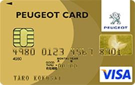 PEUGEOTカード