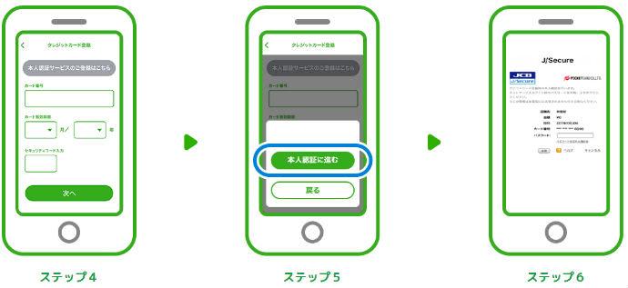 ファミペイ登録手順②