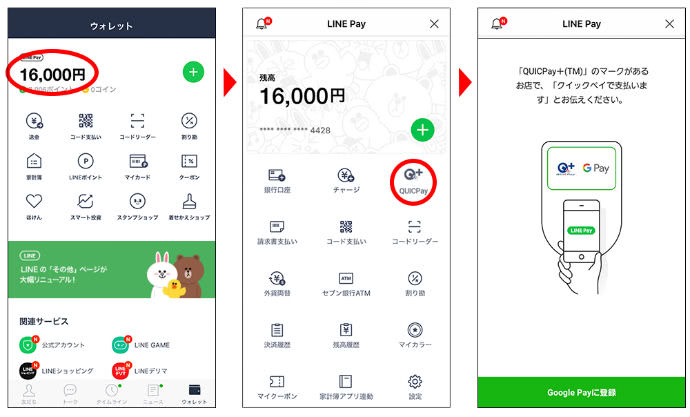LINE PayQUICPay+画面