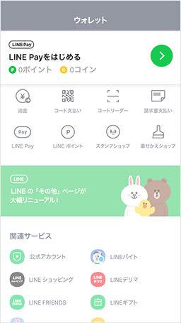 LINE Pay登録画面