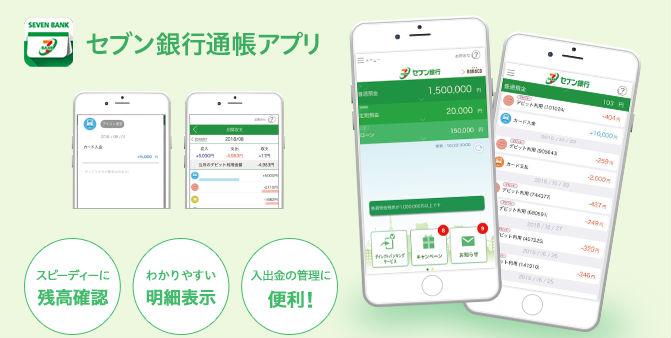 セブン銀行通帳アプリ