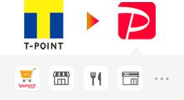 PayPayボーナスライトに変更説明画像