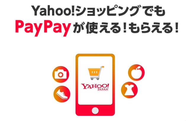 Yahoo!ショッピングでPayPay決済可能説明