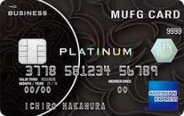 MUFGカード・プラチナ・ビジネス・アメックス・カード