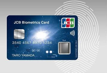 JCB指紋認証カード