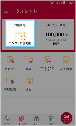 d払い銀行チャージ画面