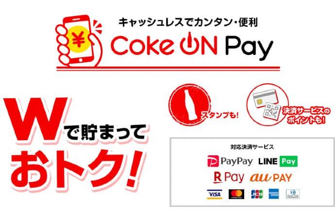 Coke ON Payに登録できるカードブランド&決済方法