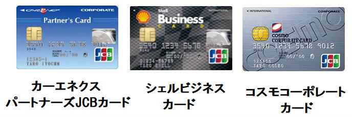 3枚の石油系クレジットカード