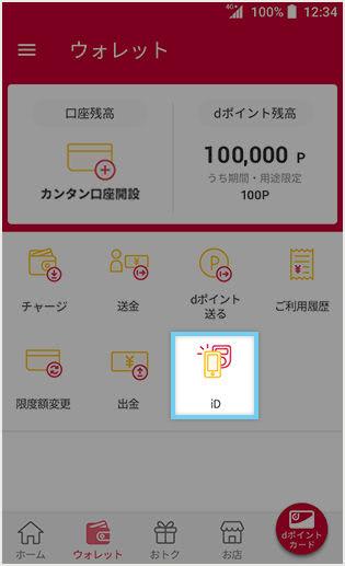 d払い(iD)画面