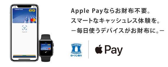 Apple Pay登録画面