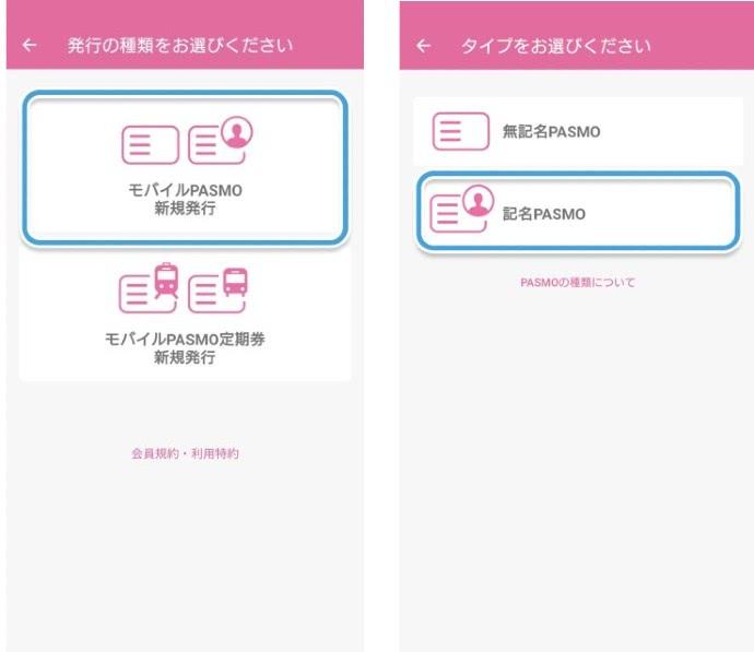 モバイルPASMO発行手順②③