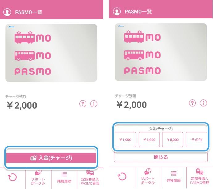 モバイルPASMOクレジットカードチャージ手順①②