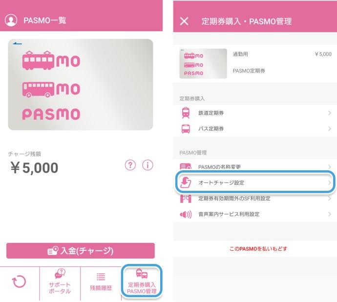 モバイルPASMOオートチャージ設定手順手順