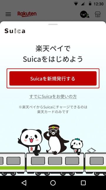 """楽天ペイアプリとSuica提携""""/"""