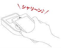 "楽天Edy支払い画面""/"