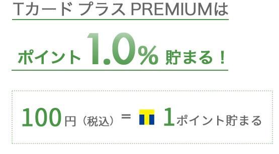 Tカード プラス  PREMIUM還元率