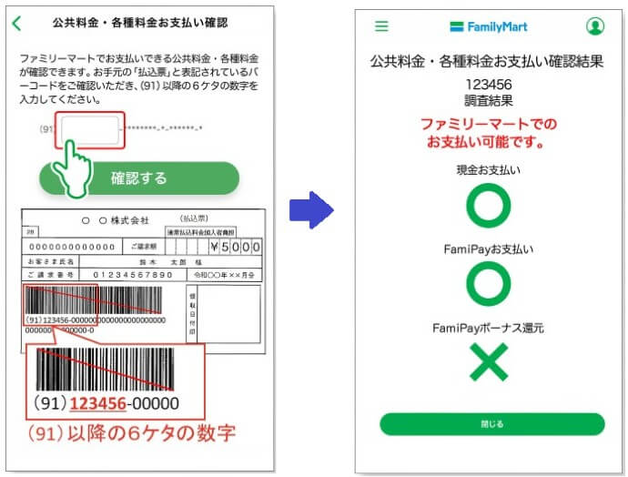 FamiPayで納税手順③④