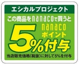 nanacoポイント5%