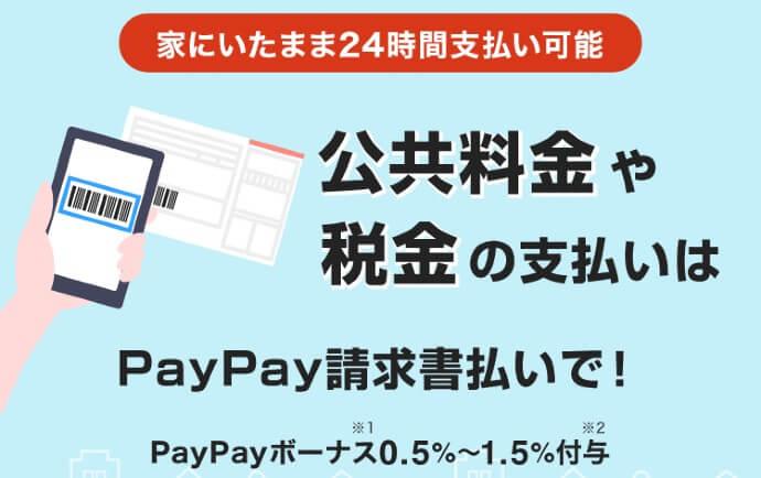 PayPayで公共料金支払い可能説明