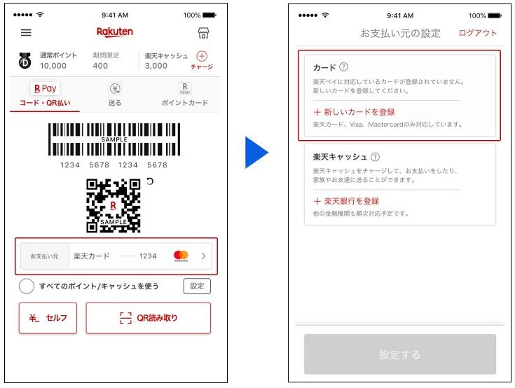 """楽天ペイクレジットカード登録画面""""/"""