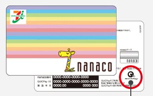 QUICPay(nanaco)画像